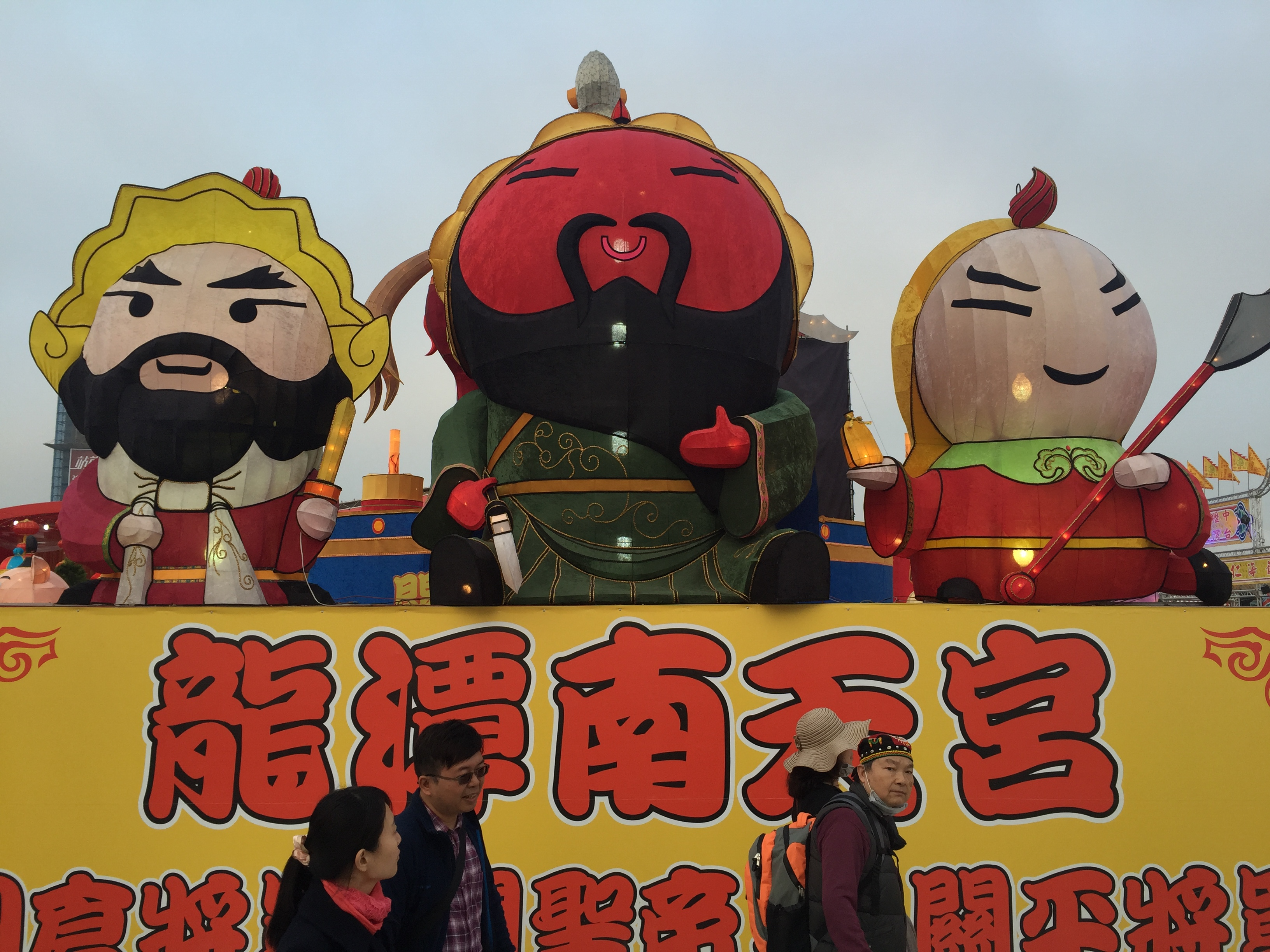 The God of War, Gaun Gong and his generals one of the many themes featured at this year's Taoyuan Lantern Festival in Taiwan